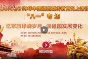 """肇慶市2019年中國道路宣傳教育網上訪談—""""八一""""專場"""