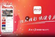 西江日報新聞客戶端上線儀式