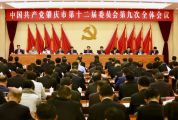 中共肇庆市委十二届九次全会召开 赖泽华代表市委常委会作报告