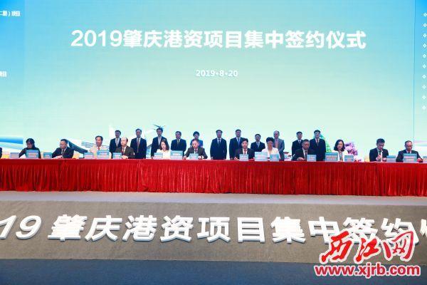 8月20日,肇庆市委、市政府在肇庆新区商务中心举办2019肇庆港资项目集中签约活动。 西江日报记者 刘春林 摄