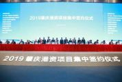 今天,482亿元港资项目肇庆集中签约!都有哪些大项目?