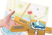 """肇慶""""共享停車""""來了!市民體驗了一番,發現……"""