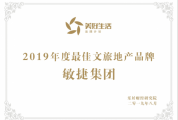 """匠造精品文旅 敏捷集团荣膺""""最佳文旅地产品牌 """"称号"""