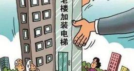 肇庆老旧小区加装电梯难?采光噪音有影响?费用怎么摊?这里有参考!