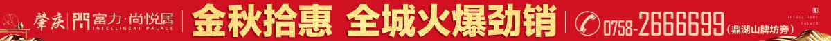 富力.尚悦居(2019.8.30 - 9.6)