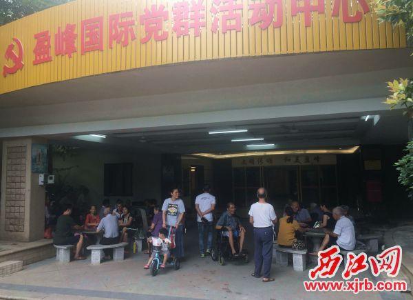党群活动中心外的休息区,居民们聚在一起休闲娱乐。西江日报记者 赖小琴 摄
