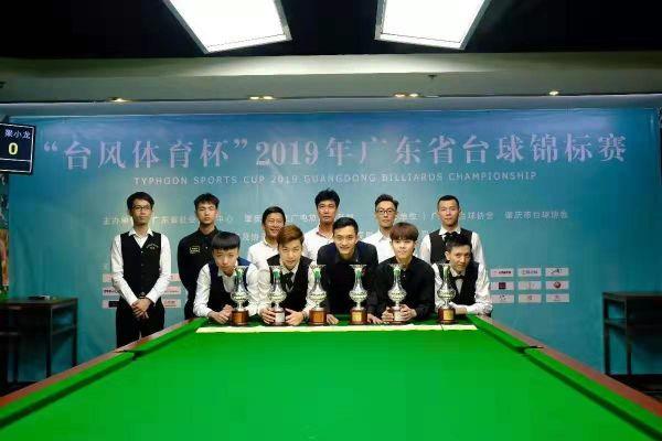 2019广东省台球锦标赛在肇圆满落幕。