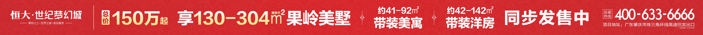 恒大·世纪梦幻城(2019.9.15-9.29)