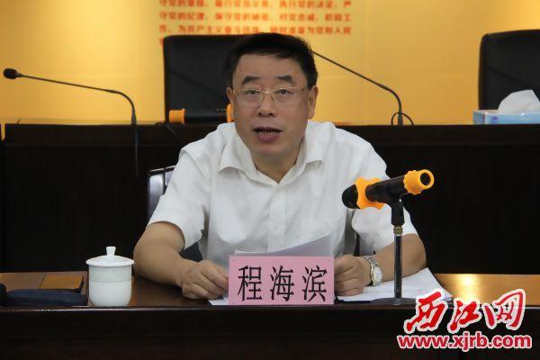 党组书记、局长程海滨主持并作集中学习研讨开班讲话。 记者 岑永龙 摄