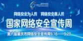第六届肇庆市网络安全宣传周