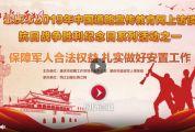 肇庆纪念抗日战争胜利日 开展中国道路宣传教育网上访谈