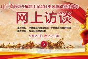 肇庆市开展烈士纪念日中国道路宣传教育网上访谈