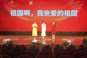鼎湖举办朗诵音乐会