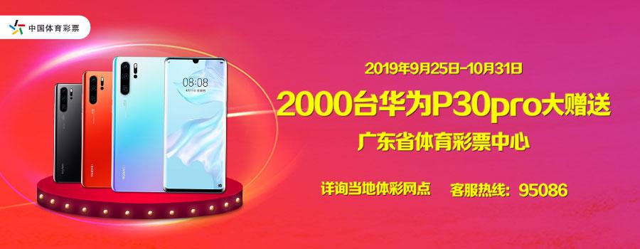愛我中國(2019.9.25 - 10.31)
