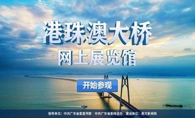 港珠澳大橋網上展覽館