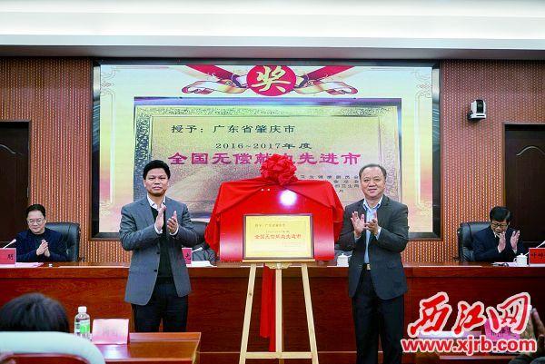 """肇庆市被授予""""2016—2017年度全国无偿献血先进市""""称号。"""