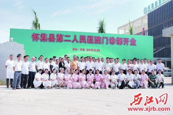 9月26日,怀集县第二人民医?#33322;?#29260;暨门诊部开业。