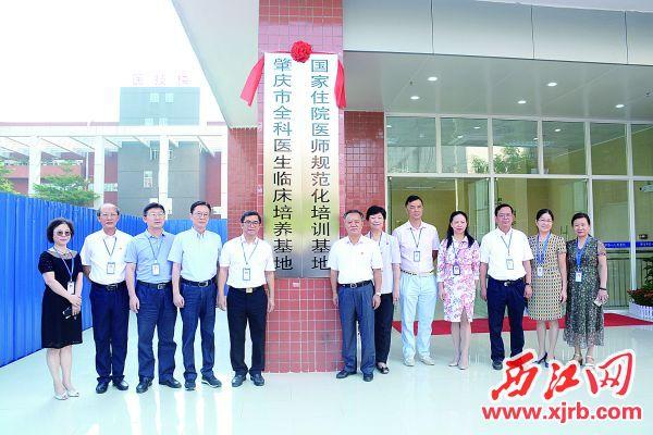 肇庆市全科医生临床培养基地暨临床技能培训?#34892;?#27491;式揭牌投入使用。