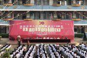 """封开县江口镇中心小学举办""""我和我的祖国""""艺术节书画比赛"""