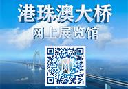 港珠澳大桥网上展览馆