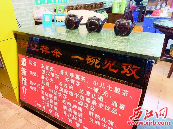 传统凉茶铺 是肇庆的一个特殊印记。
