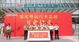 重磅!肇慶粵運汽車新總站正式開業!這些班線有變化,別走錯車站哦