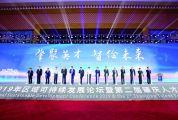 2019年区域可持续发展论坛暨第二届肇庆人才节开幕