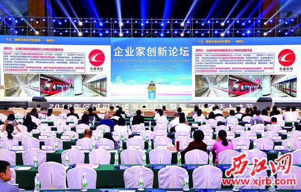 专家在企业家创新论坛上作精彩演讲。 西江日报记者 梁小明 摄
