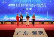以赛促创 推动科研发展与人才培养 ——第八届中国创新创业大赛(广东—肇庆赛区)侧记