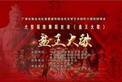 大型瑶族音乐舞蹈史诗《盘王大歌》巡演活动将在四会震撼上演!