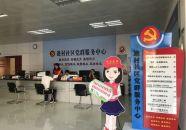 肇庆市已完成社区标准化建设任务