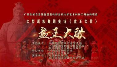 音乐舞蹈史诗《盘王大歌》巡演活动将在四会上演