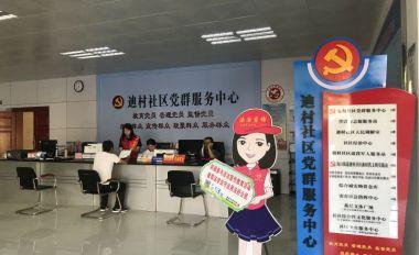 肇慶市已完成社區標準化建設任務
