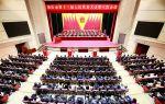 市第十三屆人民代表大會第六次會議舉行 范中杰依法當選市人大常委會主任 呂玉印依法當選市人民政府市長