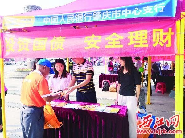 人行肇庆市中心支行工作人员为市民 派发金融知识宣传资料。