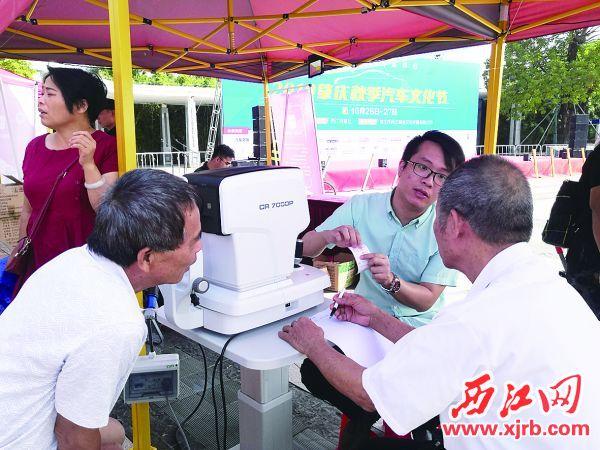 爱尔眼科工作人员为市民免费检测视力。