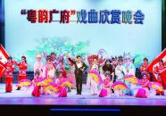 粤剧文化丰富民众精神生活