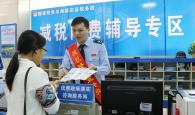 德庆县税务局创新举措全力落实减税降费