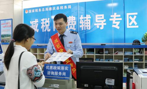 """德庆县税务局创新举措全力落实减税降费 """"后台管理+绿色通道"""" 纳税服务再""""提速"""""""