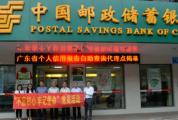 端州区首个个人信用报告自助查询代理点正式落户邮储银行肇庆市分行营业部