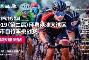 2019環粵港澳大灣區城市自行車挑戰賽將在肇慶舉行,你參與了嗎?