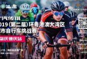 2019环粤港澳大湾区城市自行车挑战赛将在肇庆举行,你参与了吗?