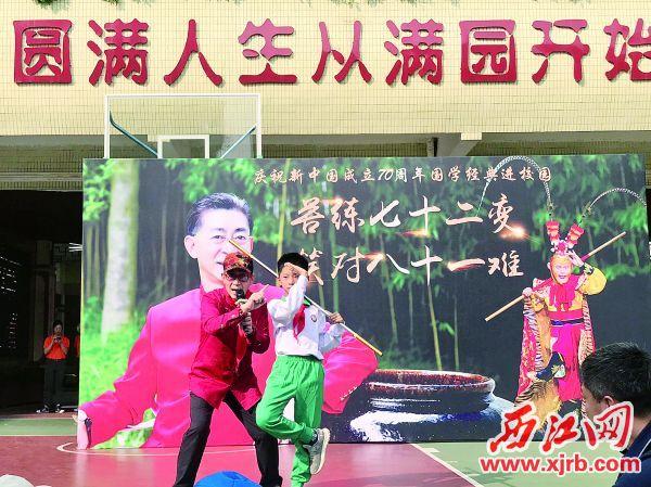 ▲六小齡童與學生互動。 西江日報記者 夏紫怡 攝