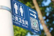 """""""端州数字公厕""""微信小程序上线"""