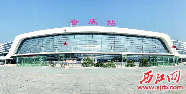 2018年改造后的肇慶火車站新貌。 西江日報記者 楊永新 攝
