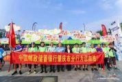 邮储银行肇庆市分行为环大湾区自行车赛助力加油