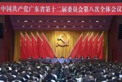 省委十二届八次全会在广州召开