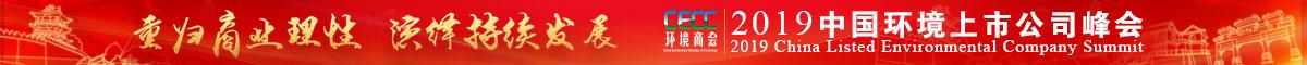 2019中国环境上市公司峰会(2019.11.30-12.15)