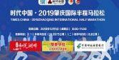 時代中國·2019肇慶國際半程馬拉松