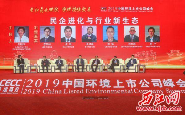 高峰对话:民企进化与行业新生态。 西江日报记者 曹笑 摄